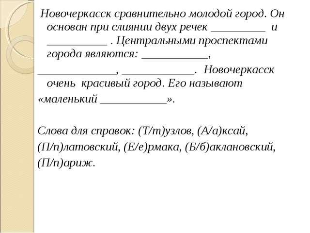 Новочеркасск сравнительно молодой город. Он основан при слиянии двух речек _...