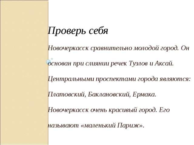 Проверь себя Новочеркасск сравнительно молодой город. Он основан при слиянии...