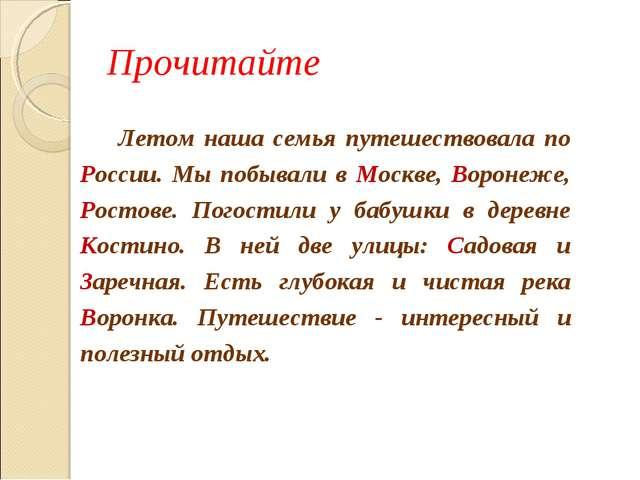 Прочитайте Летом наша семья путешествовала по России. Мы побывали в Москве,...