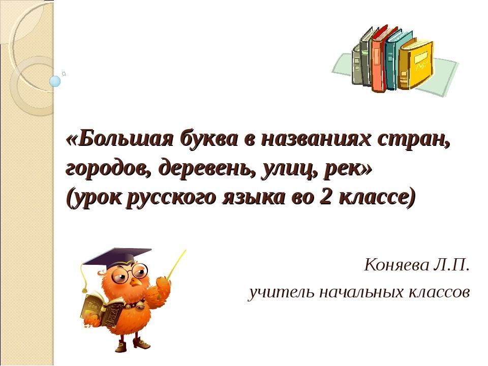 «Большая буква в названиях стран, городов, деревень, улиц, рек» (урок русско...