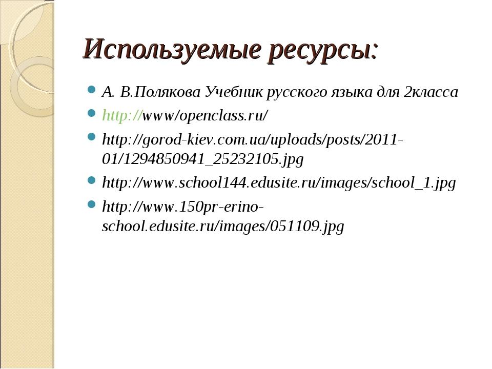 Используемые ресурсы: А. В.Полякова Учебник русского языка для 2класса http:/...