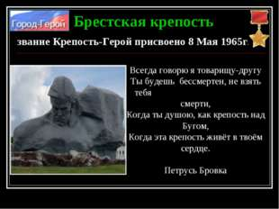 Брестская крепость звание Крепость-Герой присвоено 8 Мая 1965г. Всегда говор
