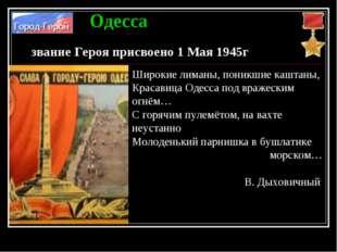 Одесса Широкие лиманы, поникшие каштаны, Красавица Одесса под вражеским огнём