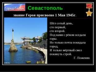 Севастополь Шёл сотый день, сто первый, сто второй. Под нами с рёвом оседали