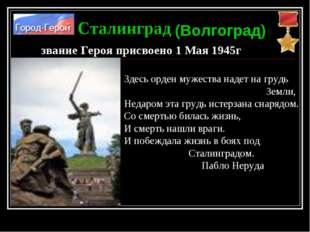 Сталинград (Волгоград) Здесь орден мужества надет на грудь Земли, Недаром эта