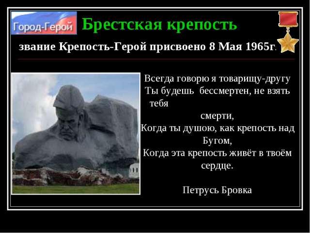 Брестская крепость звание Крепость-Герой присвоено 8 Мая 1965г. Всегда говор...
