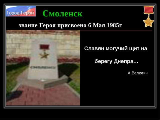 Смоленск звание Героя присвоено 6 Мая 1985г Славян могучий щит на берегу Днеп...