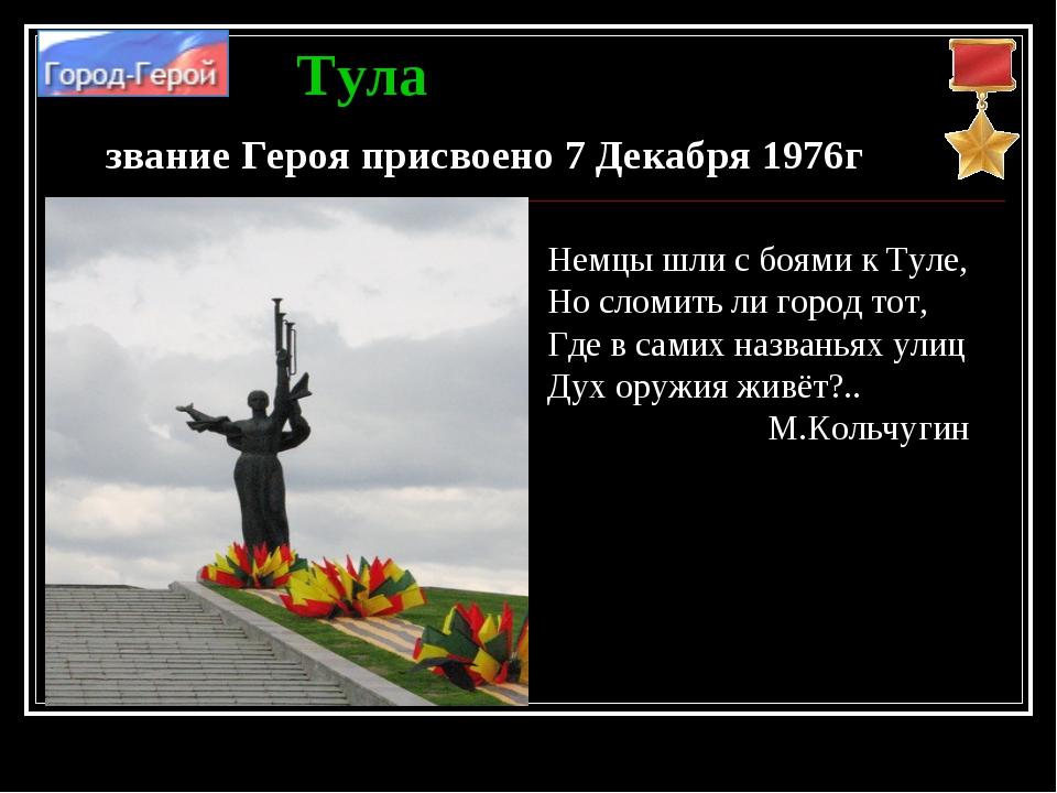 Тула звание Героя присвоено 7 Декабря 1976г Немцы шли с боями к Туле, Но слом...