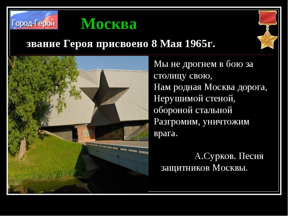 Москва звание Героя присвоено 8 Мая 1965г. Мы не дрогнем в бою за столицу сво...