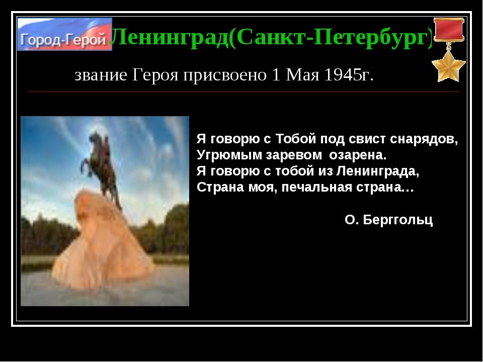 звание Героя присвоено 1 Мая 1945г. Ленинград(Санкт-Петербург) Я говорю с То...