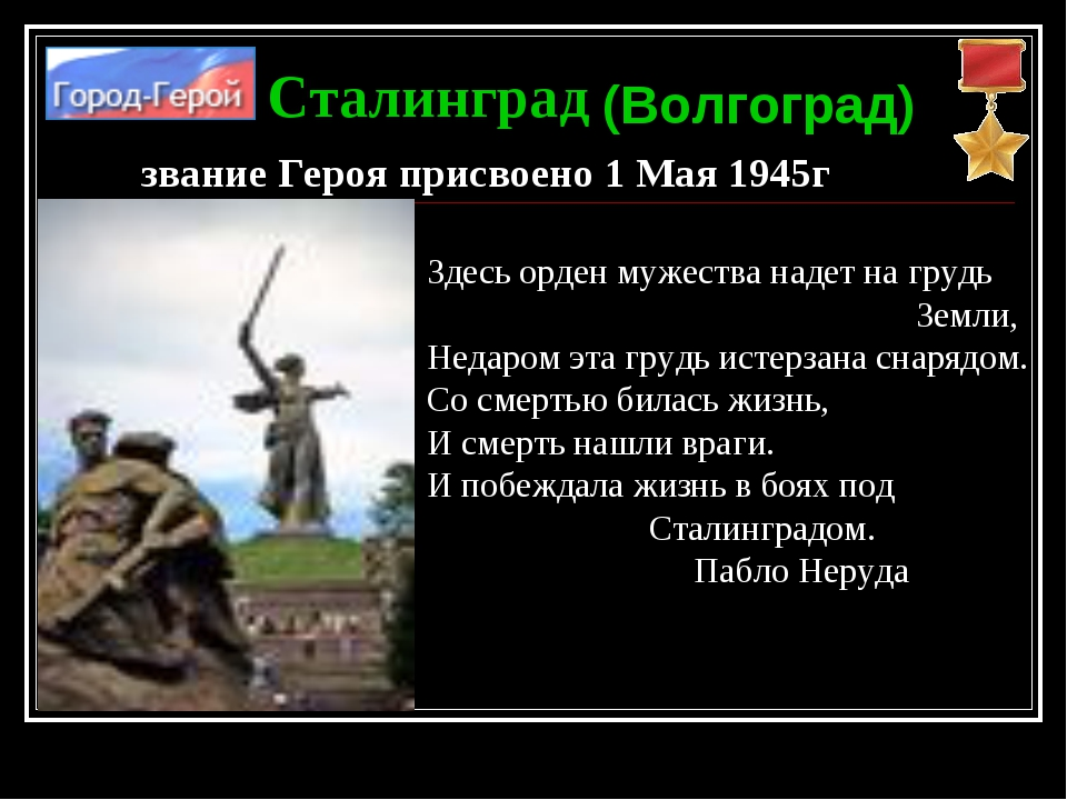 Сталинград (Волгоград) Здесь орден мужества надет на грудь Земли, Недаром эта...