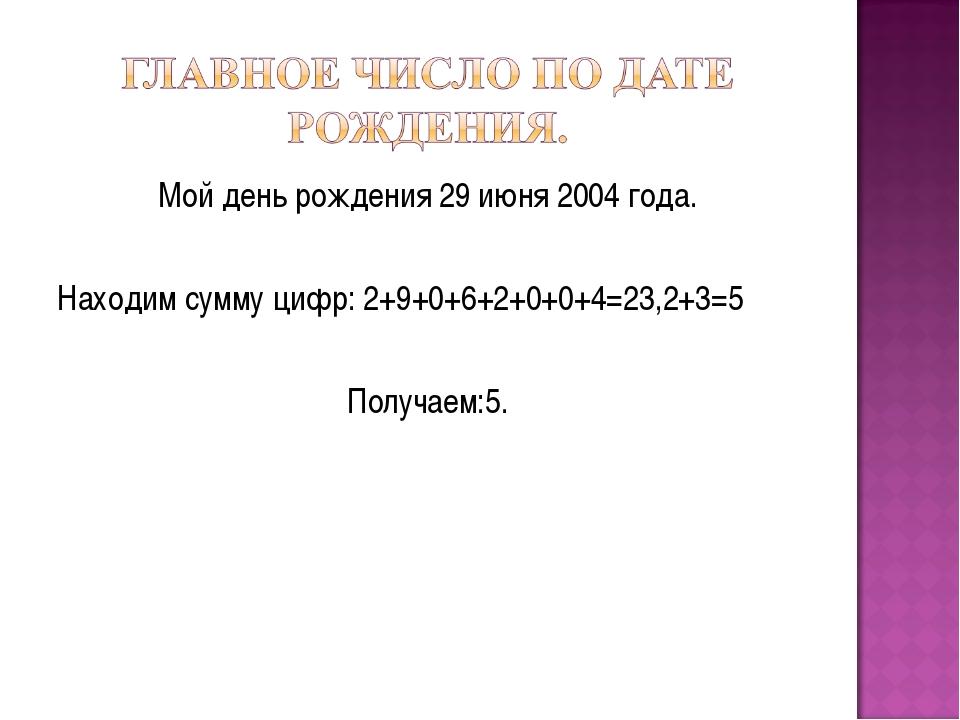 Мой день рождения 29 июня 2004 года. Находим сумму цифр: 2+9+0+6+2+0+0+4=23,2...