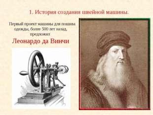 1. История создания швейной машины. Первый проект машины для пошива одежды, б