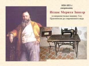 1850-1851 г американец усовершенствовал машину Хоу Практически до современног