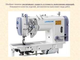 Швейные машины увеличивают скорость и точность выполнения операций. Повышаетс