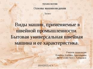 5класс Учитель технологии Ковалец Альбина Анатольевна МОУ СОШ №55 г.Хабаровск