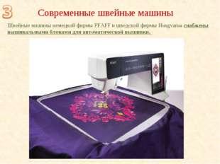 Современные швейные машины Швейные машины немецкой фирмы PFAFF и шведской фи