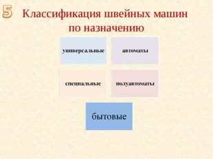 Классификация швейных машин по назначению