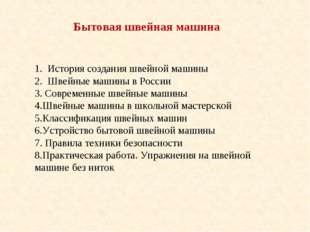 1. История создания швейной машины 2. Швейные машины в России 3. Современные