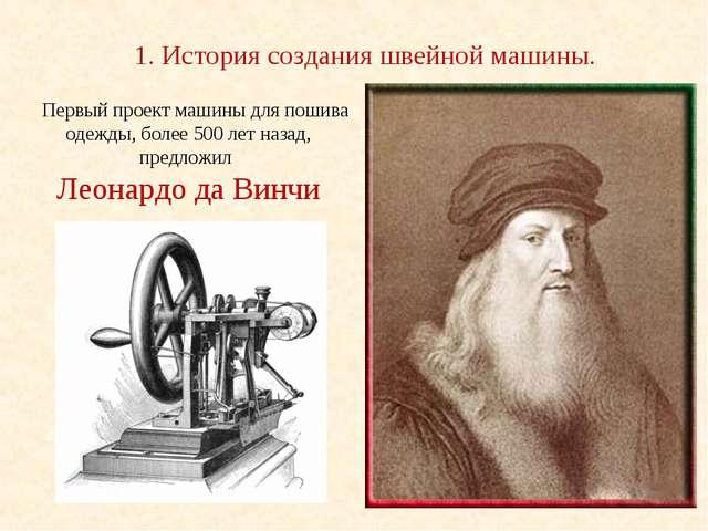 1. История создания швейной машины. Первый проект машины для пошива одежды, б...