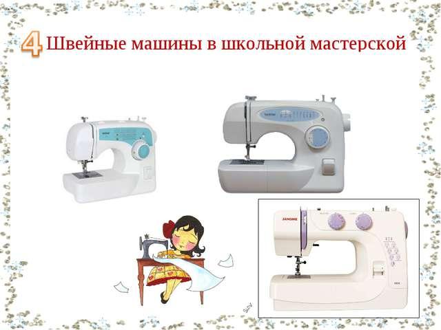 Швейные машины в школьной мастерской