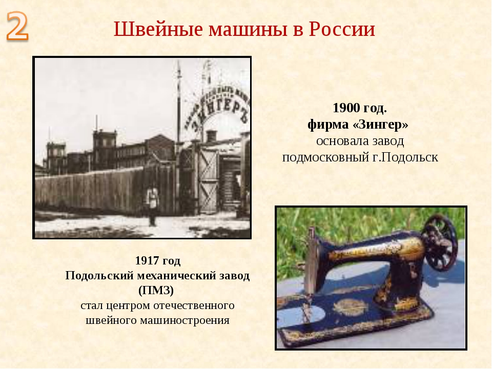 1900 год. фирма «Зингер» основала завод подмосковный г.Подольск Швейные машин...