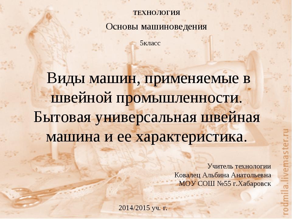 5класс Учитель технологии Ковалец Альбина Анатольевна МОУ СОШ №55 г.Хабаровск...