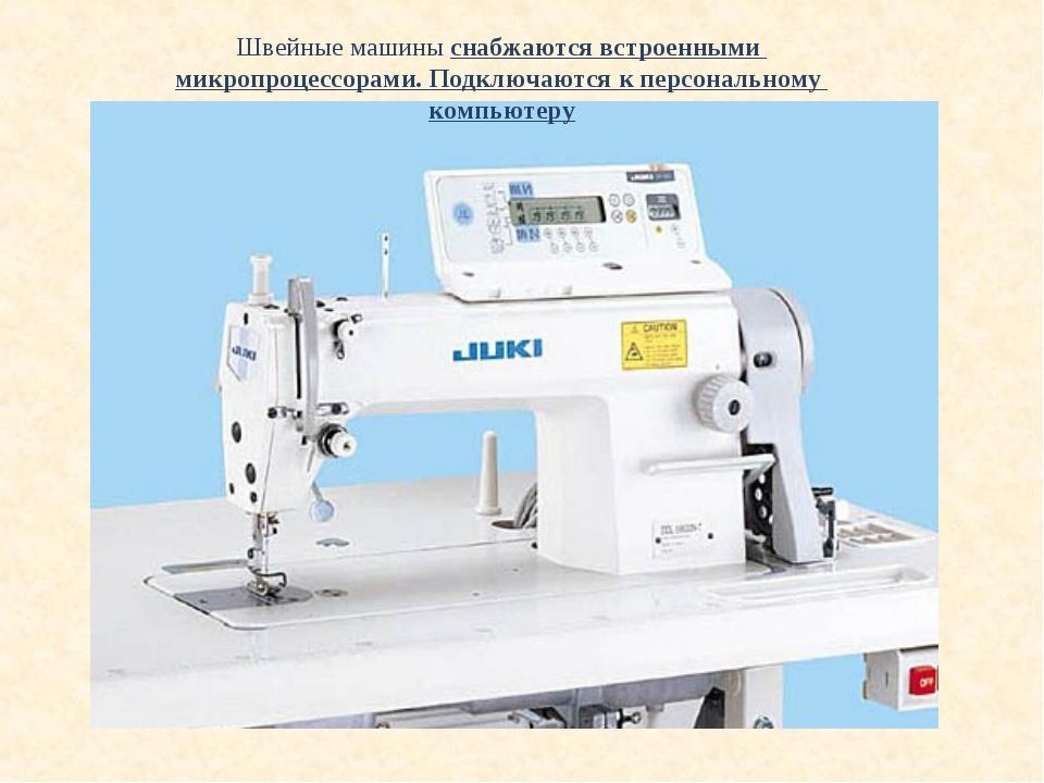 Швейные машины снабжаются встроенными микропроцессорами. Подключаются к персо...