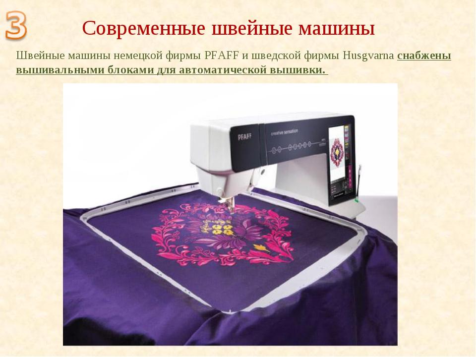 Современные швейные машины Швейные машины немецкой фирмы PFAFF и шведской фи...
