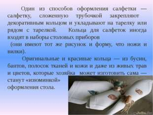 Один из способов оформления салфетки — салфетку, сложенную трубочкой закрепл