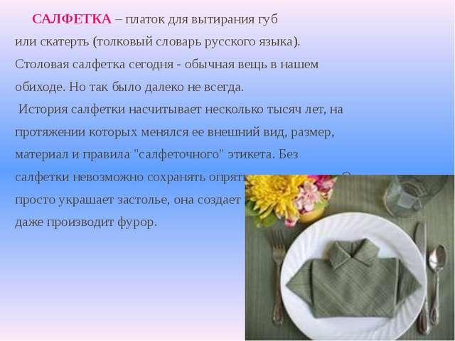 САЛФЕТКА – платок для вытирания губ или скатерть (толковый словарь русского...