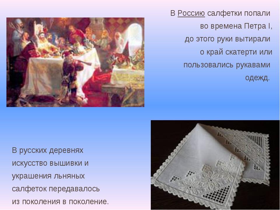 В Россию салфетки попали во времена Петра I, до этого руки вытирали о край ск...