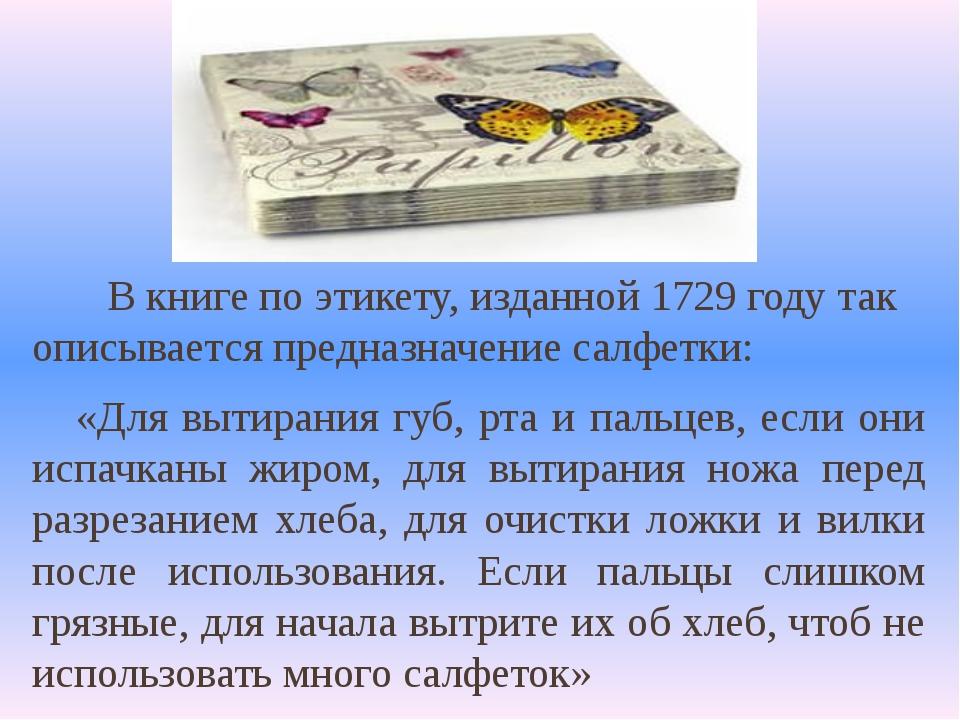 В книге по этикету, изданной 1729 году так описывается предназначение салфет...
