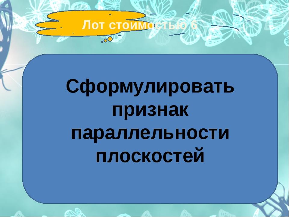 1) АВ.Погорелов «Геометрия 7-11» §16 п. 136-142 №. 7,8,23 2) Т.Е.Рудзитис с....