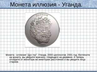 """Монета иллюзия - Уганда. Монета - иллюзия """"Дух гор"""", Уганда, 2000 шиллингов,"""