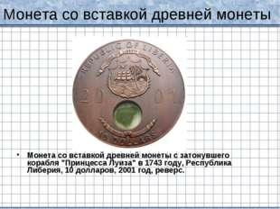 Монета со вставкой древней монеты Монета со вставкой древней монеты с затонув