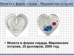 Монета в форме сердца - Марианские острова Монета в форме сердца, Марианские