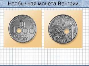 Необычная монета Венгрии.