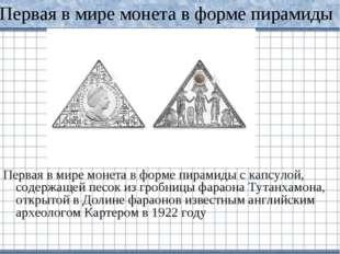 Первая в мире монета в форме пирамиды Первая в мире монета в форме пирамиды с