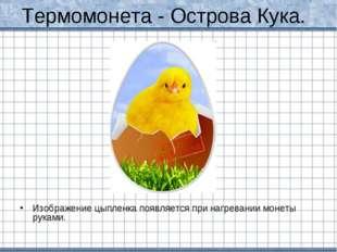 Термомонета - Острова Кука. Изображение цыпленка появляется при нагревании мо