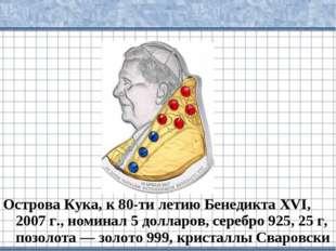 Острова Кука, к 80-ти летию Бенедикта XVI, 2007 г., номинал 5 долларов, сереб