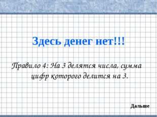 Здесь денег нет!!! Правило 4: На 3 делятся числа, сумма цифр которого делится