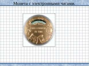 Монета с электронными часами.