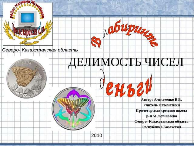 Автор: Алексеенко В.В. Учитель математики Пролетарская средняя школа р-н М.Жу...
