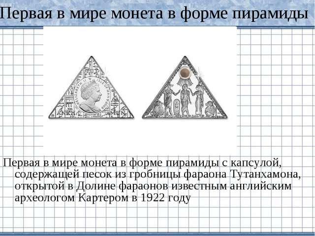 Первая в мире монета в форме пирамиды Первая в мире монета в форме пирамиды с...