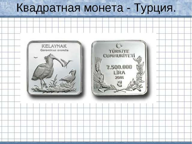 Квадратная монета - Турция.