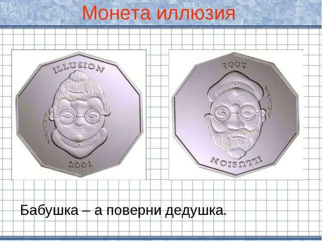 Монета иллюзия Бабушка – а поверни дедушка.