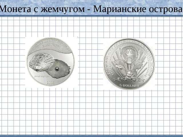 Монета с жемчугом - Марианские острова.