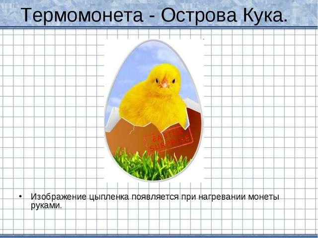 Термомонета - Острова Кука. Изображение цыпленка появляется при нагревании мо...