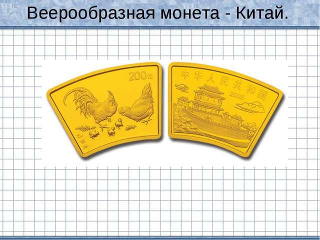 Веерообразная монета - Китай.